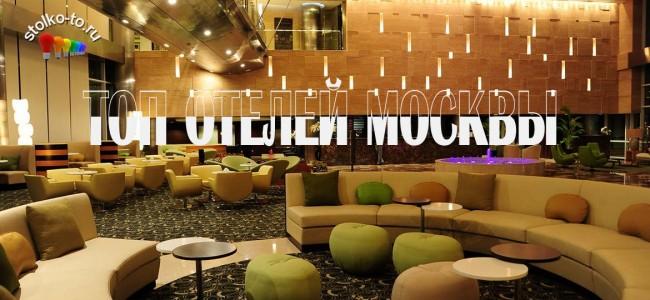 Топ отелей Москвы