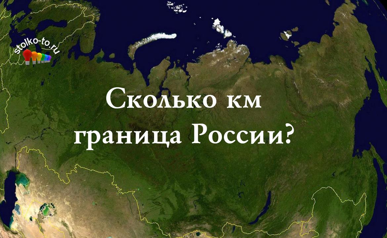 Сколько км граница России