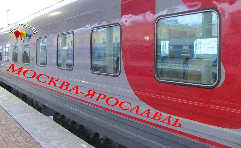Сколько км от Москвы до Ярославля