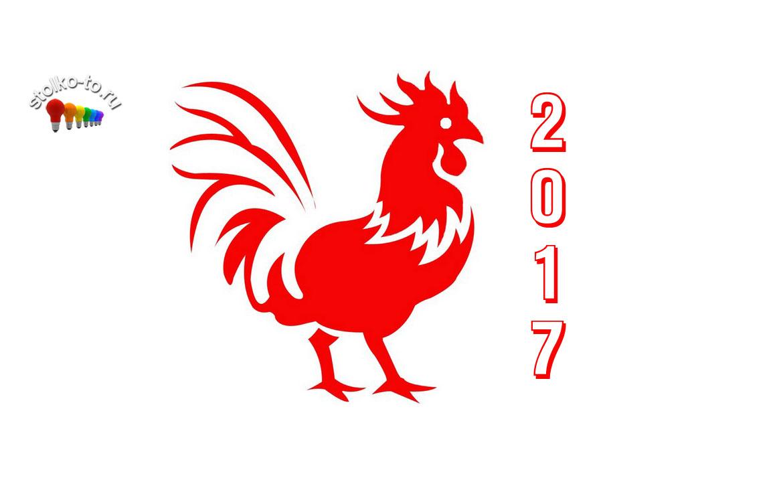 Каким будет 2017-й год Петуха