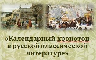 Календарный Хронотоп