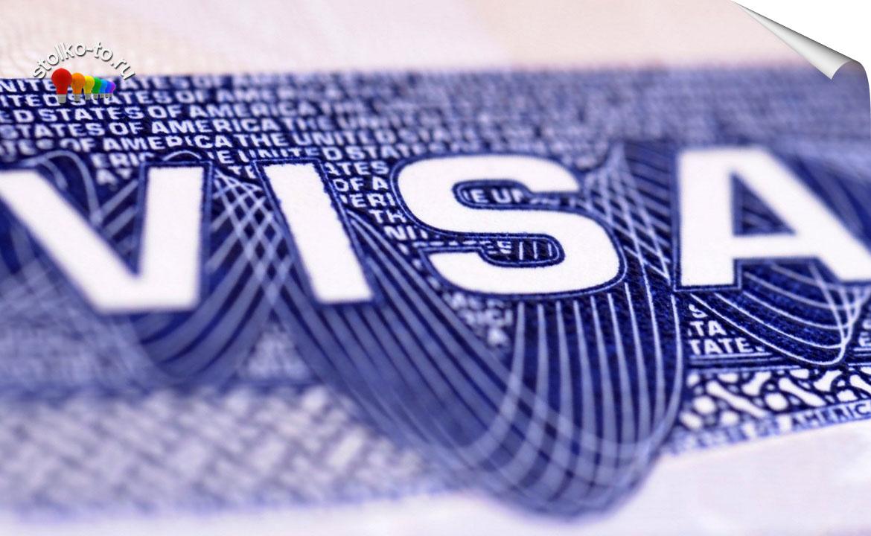 Сколько стоит виза